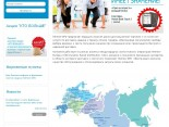 Hermes-DPD Russland Website