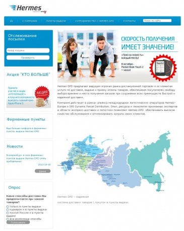 Hermes-DPD Russland Website